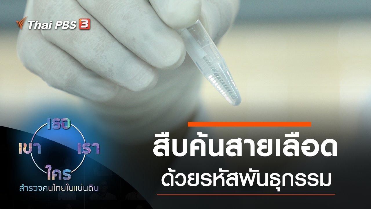 เธอ เขา เรา ใคร สำรวจคนไทยในแผ่นดิน - ดีเอ็นเอคนไทย