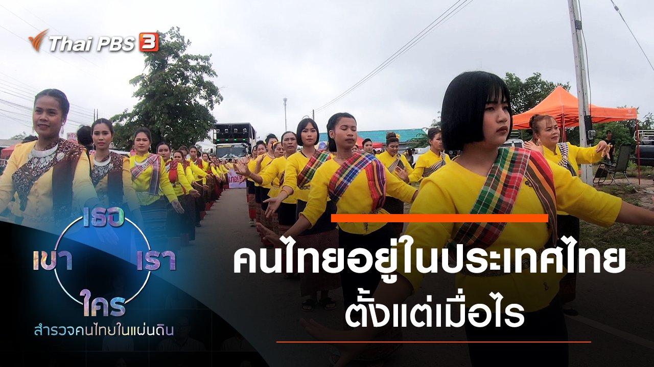 เธอ เขา เรา ใคร สำรวจคนไทยในแผ่นดิน - รวมเป็นไทย