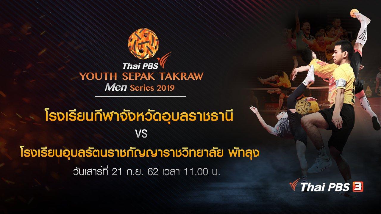 Thai PBS Youth Sepak Takraw Men Series 2019 - โรงเรียนกีฬาจังหวัดอุบลราชธานี VS โรงเรียนอุบลรัตนราชกัญญาราชวิทยาลัย พัทลุง