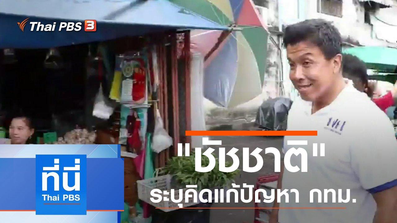 ที่นี่ Thai PBS - ประเด็นข่าว (17 ก.ย. 62)