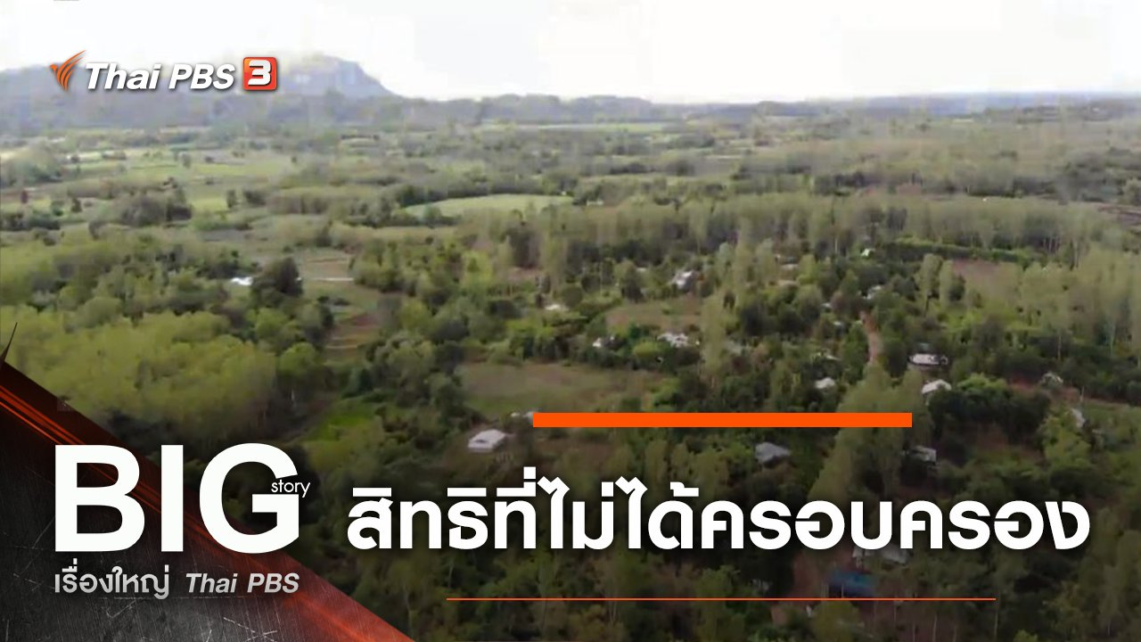 Big Story เรื่องใหญ่ Thai PBS - สิทธิที่ไม่ได้ครอบครอง