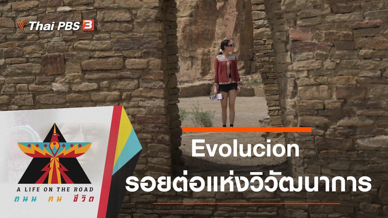 A Life on the Road  ถนน คน ชีวิต - Evolucion รอยต่อแห่งวิวัฒนาการ
