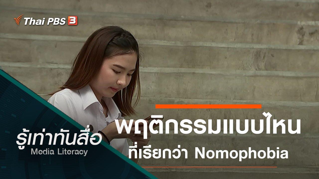 รู้เท่าทันสื่อ - พฤติกรรมแบบไหน ที่เรียกว่า Nomophobia