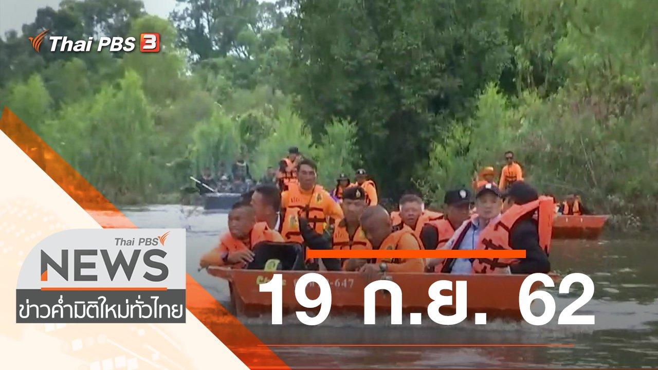 ข่าวค่ำ มิติใหม่ทั่วไทย - ประเด็นข่าว (19 ก.ย. 62)