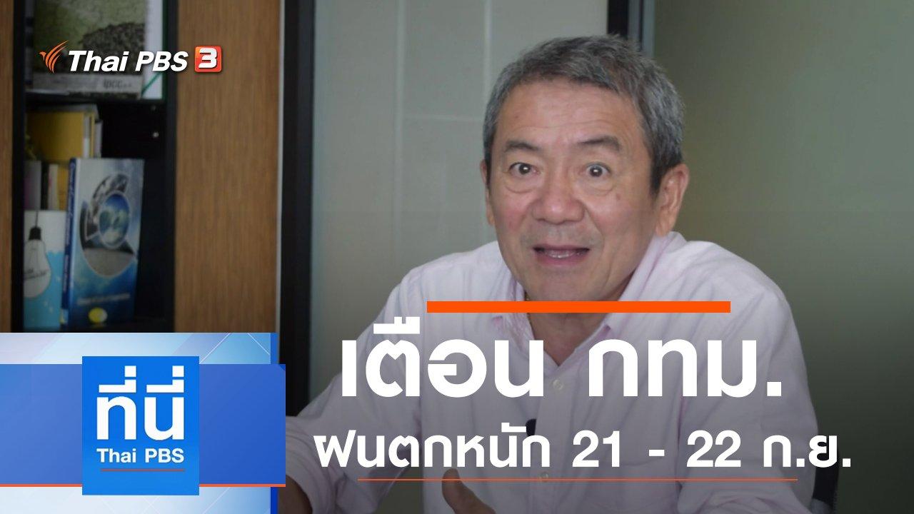 ที่นี่ Thai PBS - ประเด็นข่าว (19 ก.ย. 62)