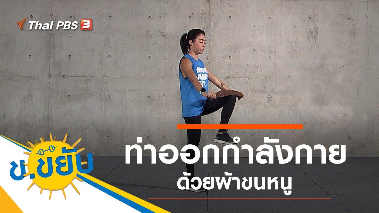ข.ขยับ - ท่าออกกำลังกายด้วยผ้าขนหนู