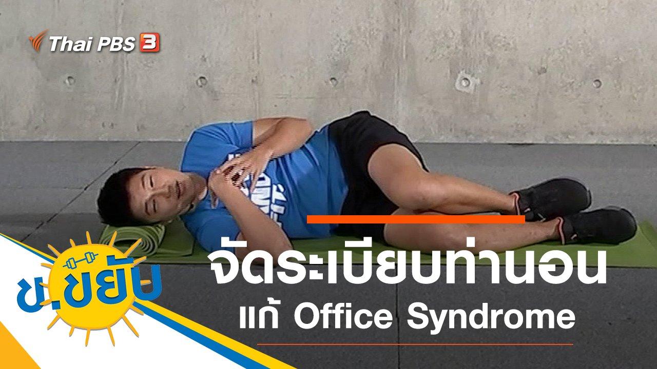 ข.ขยับ - จัดระเบียบท่านอนแก้ Office Syndrome