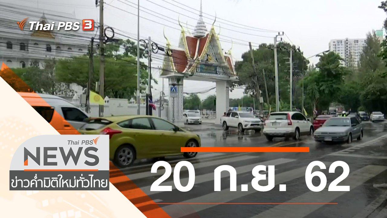ข่าวค่ำ มิติใหม่ทั่วไทย - ประเด็นข่าว (20 ก.ย. 62)