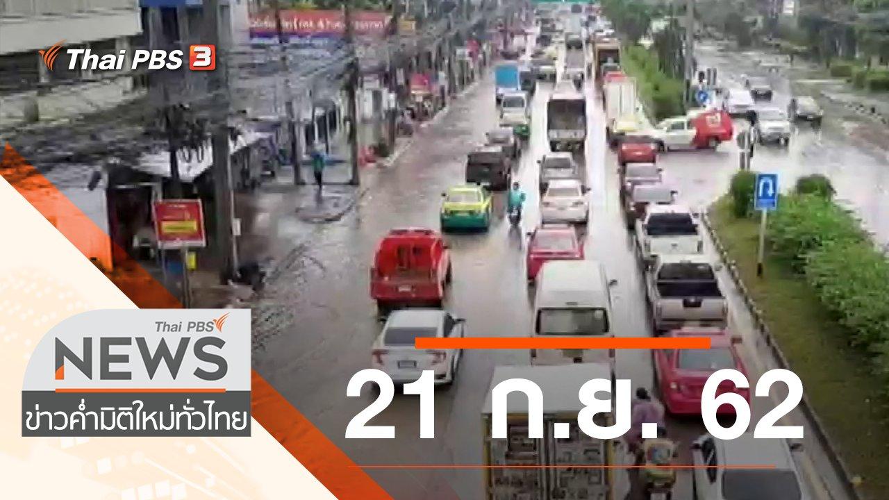 ข่าวค่ำ มิติใหม่ทั่วไทย - ประเด็นข่าว (21 ก.ย. 62)