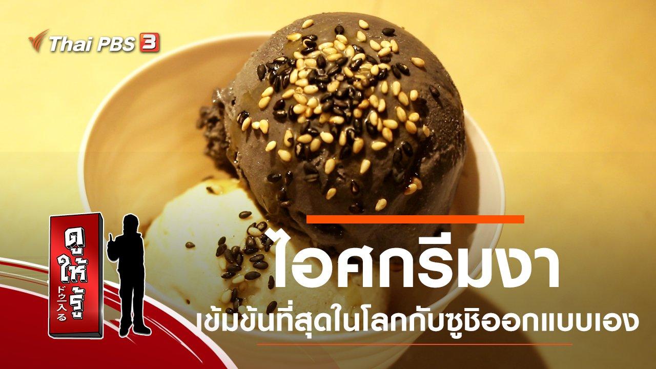 ดูให้รู้ - ไอศกรีมงาเข้มข้นที่สุดในโลกกับซูชิออกแบบเอง
