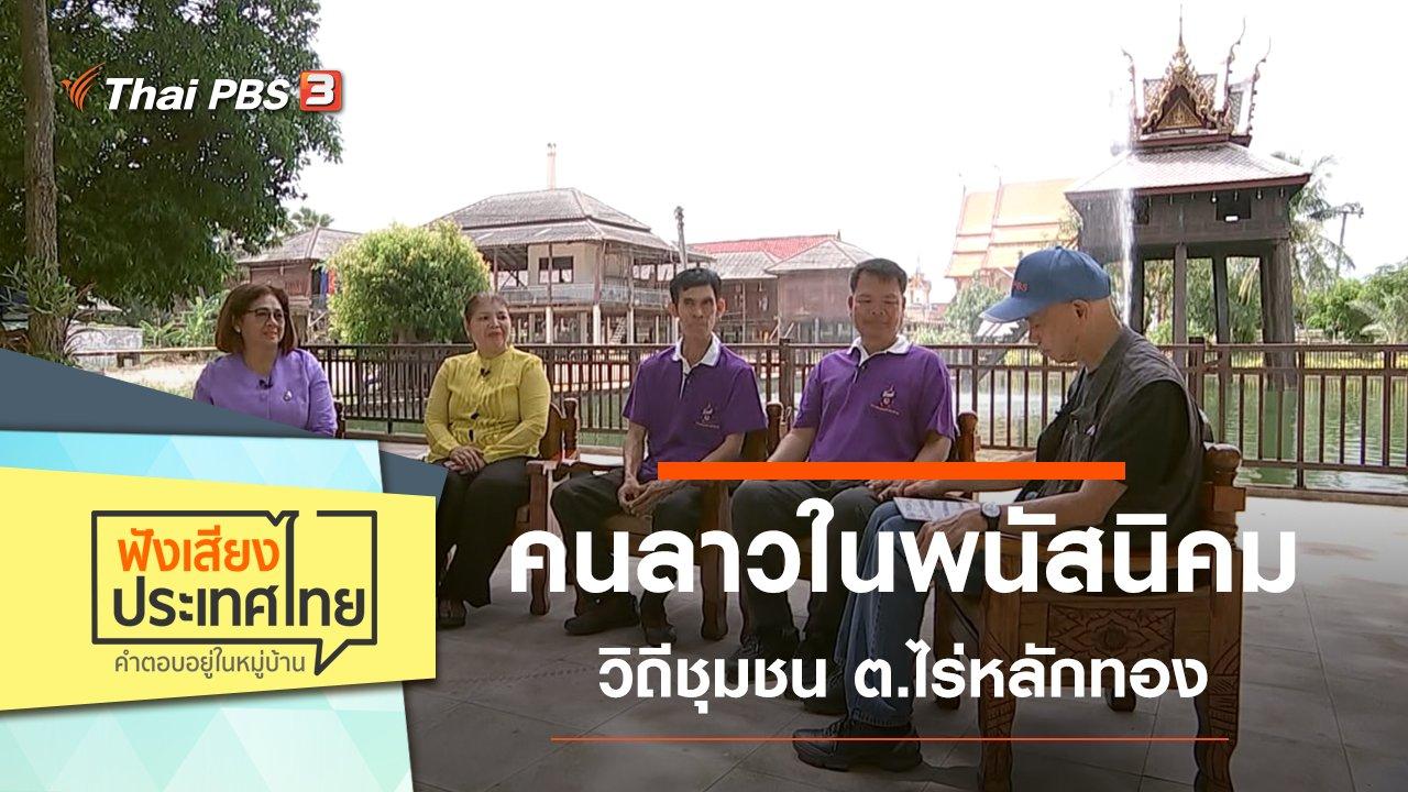 ฟังเสียงประเทศไทย - คนลาวในพนัสนิคม วิถีชุมชน ต.ไร่หลักทอง