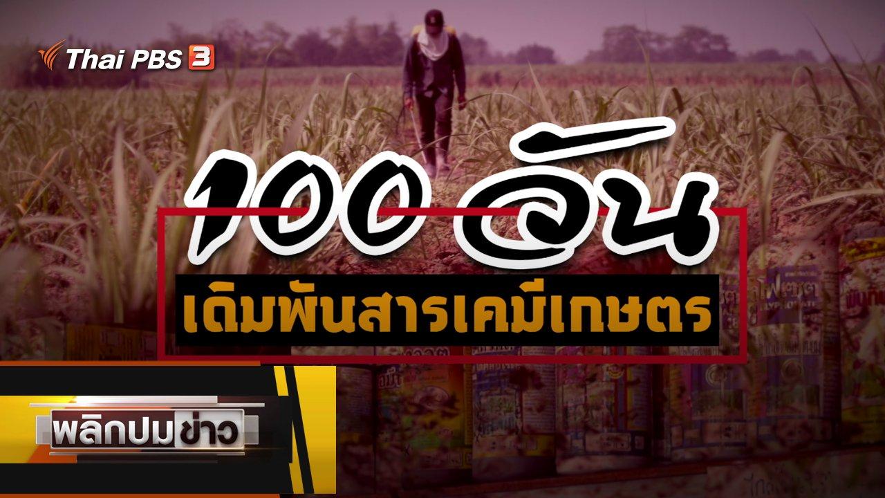 พลิกปมข่าว - 100 วัน เดิมพันสารเคมีเกษตร