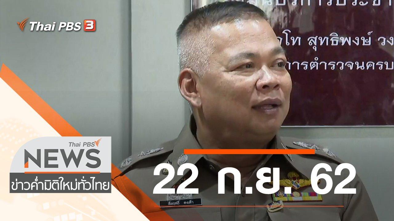 ข่าวค่ำ มิติใหม่ทั่วไทย - ประเด็นข่าว (22 ก.ย. 62)