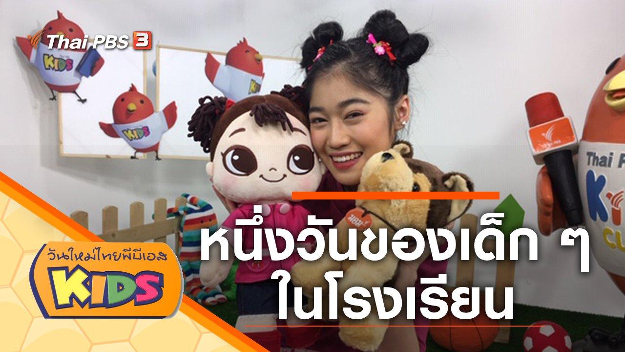 วันใหม่ไทยพีบีเอสคิดส์ - หนึ่งวันของเด็ก ๆ ในโรงเรียน