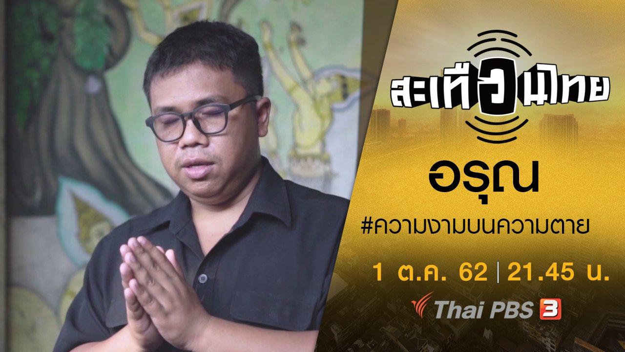 สะเทือนไทย - อรุณ #ความงามบนความตาย