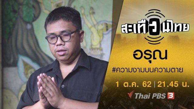 สะเทือนไทย อรุณ #ความงามบนความตาย
