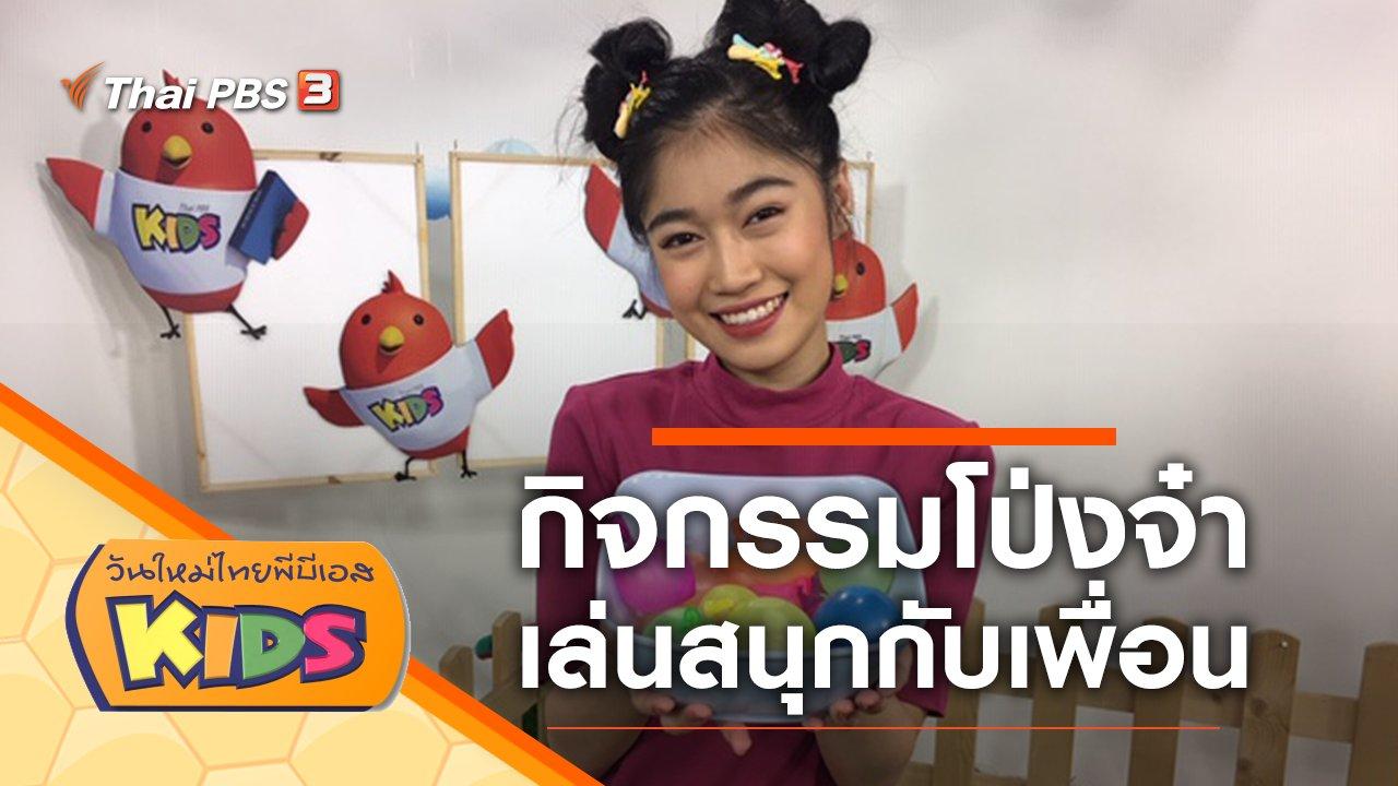 วันใหม่ไทยพีบีเอสคิดส์ - กิจกรรมโป่งจ๋า