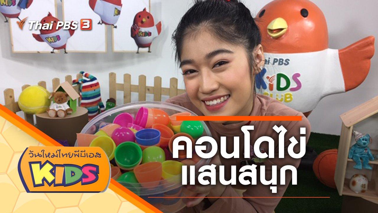 วันใหม่ไทยพีบีเอสคิดส์ - คอนโดไข่แสนสนุก