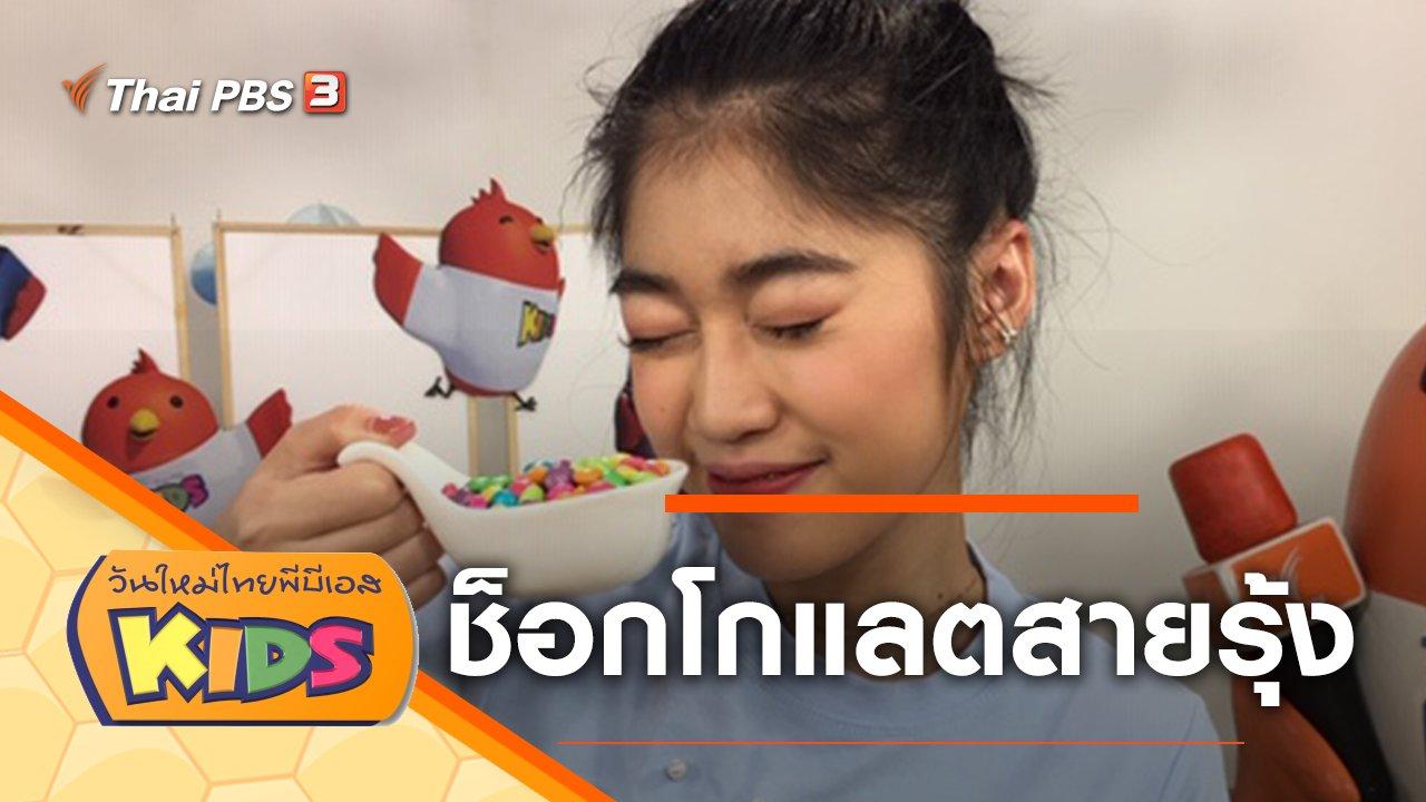 วันใหม่ไทยพีบีเอสคิดส์ - ช็อกโกแลตสายรุ้ง