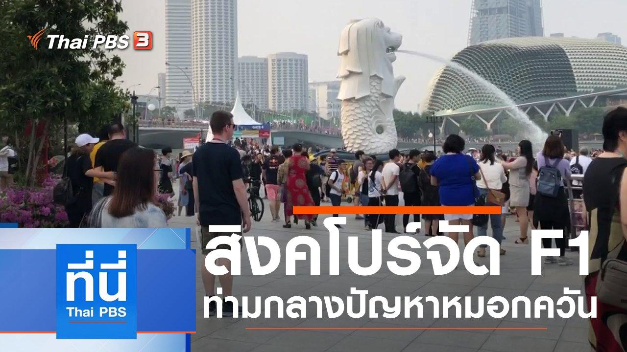 ที่นี่ Thai PBS - ประเด็นข่าว (23 ก.ย. 62)