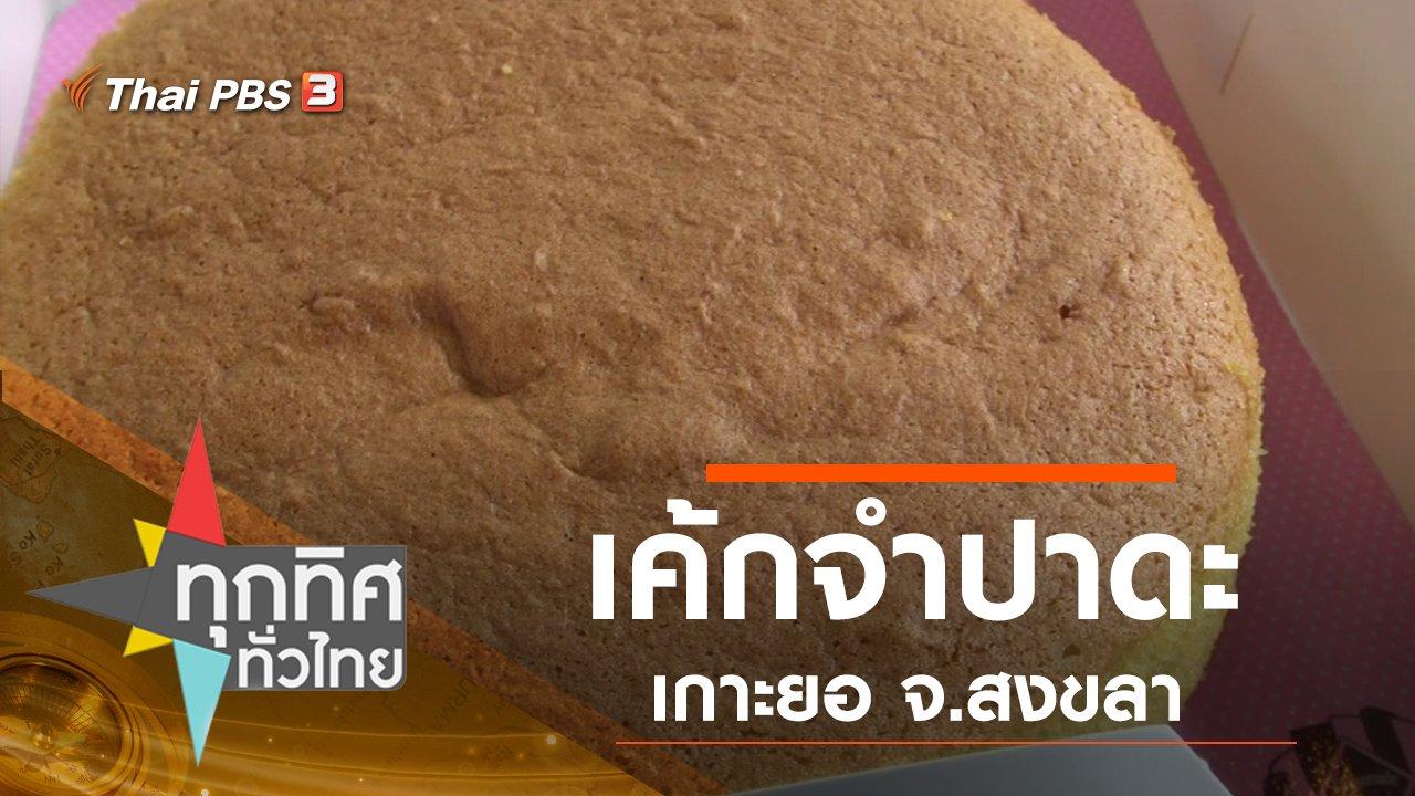 ทุกทิศทั่วไทย - ประเด็นข่าว (24 ก.ย. 62)