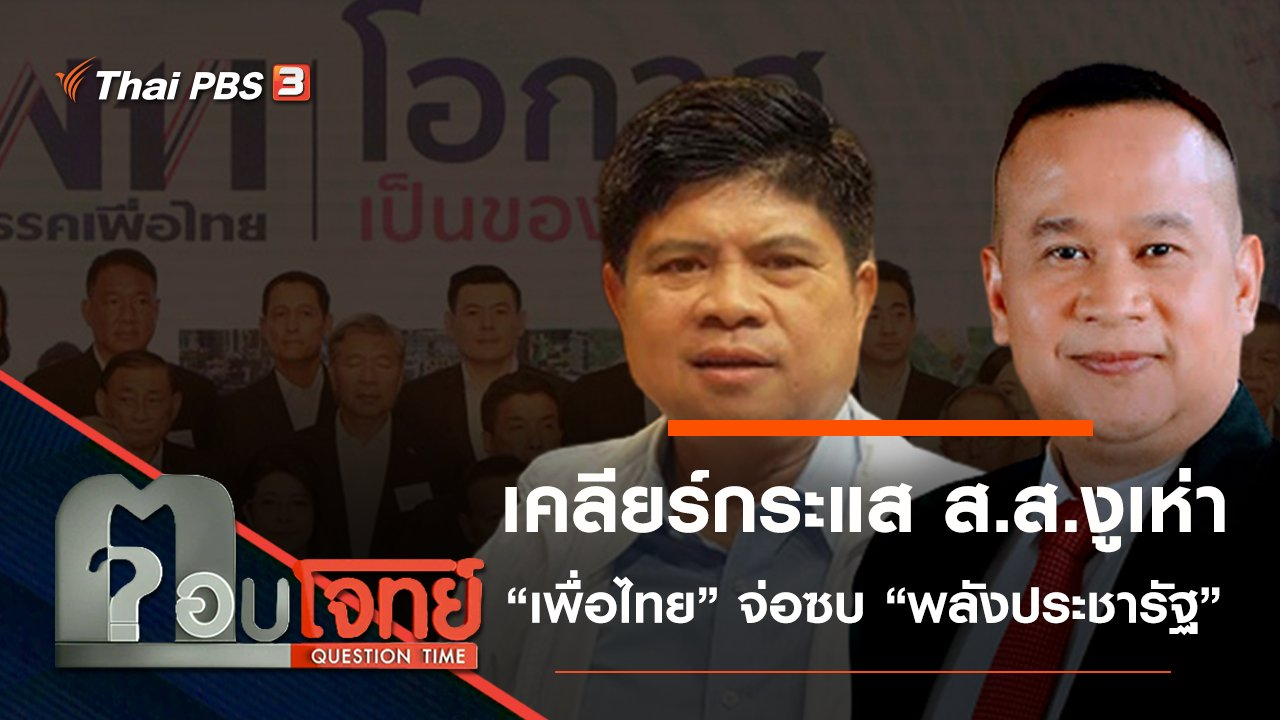 """ตอบโจทย์ - เคลียร์ """"กระแส"""" ส.ส.งูเห่า """"เพื่อไทย"""" จ่อซบ """"พลังประชารัฐ"""""""