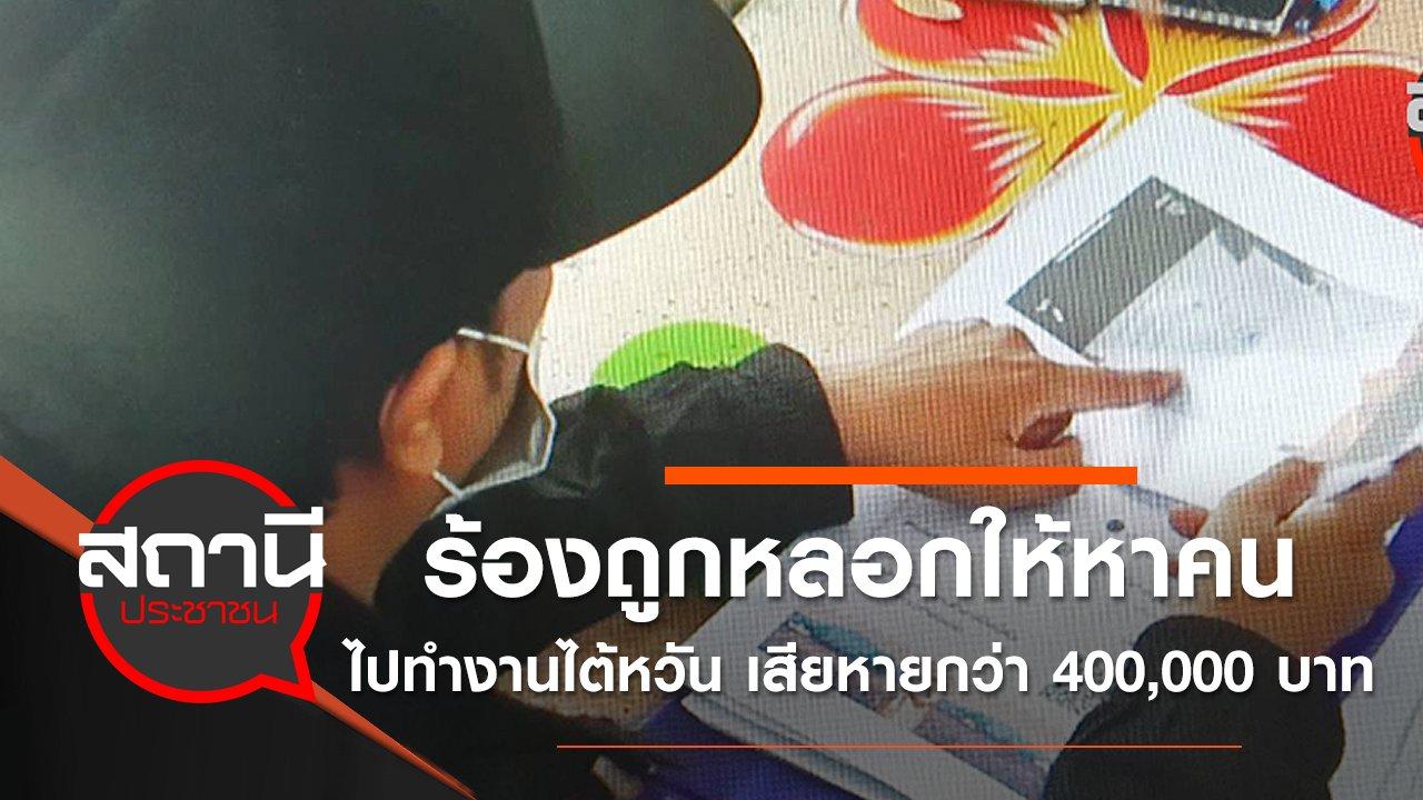 สถานีประชาชน - ร้องถูกหลอกให้หาคนไปทำงานไต้หวัน เสียหายกว่า 400,000 บาท