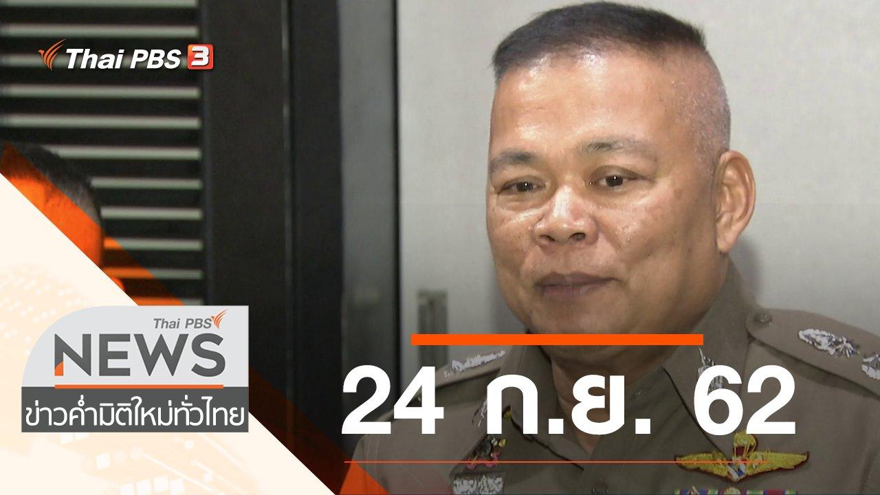 ข่าวค่ำ มิติใหม่ทั่วไทย - ประเด็นข่าว (24 ก.ย. 62)