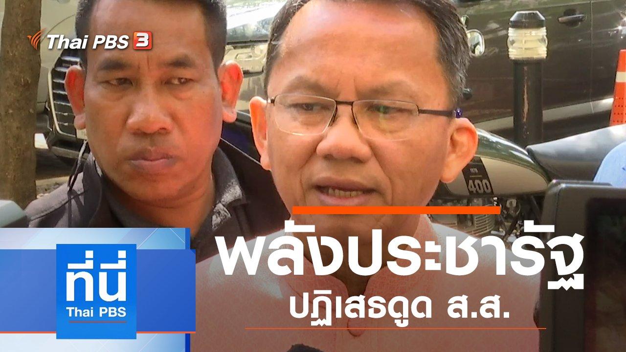 ที่นี่ Thai PBS - ประเด็นข่าว (24 ก.ย. 62)
