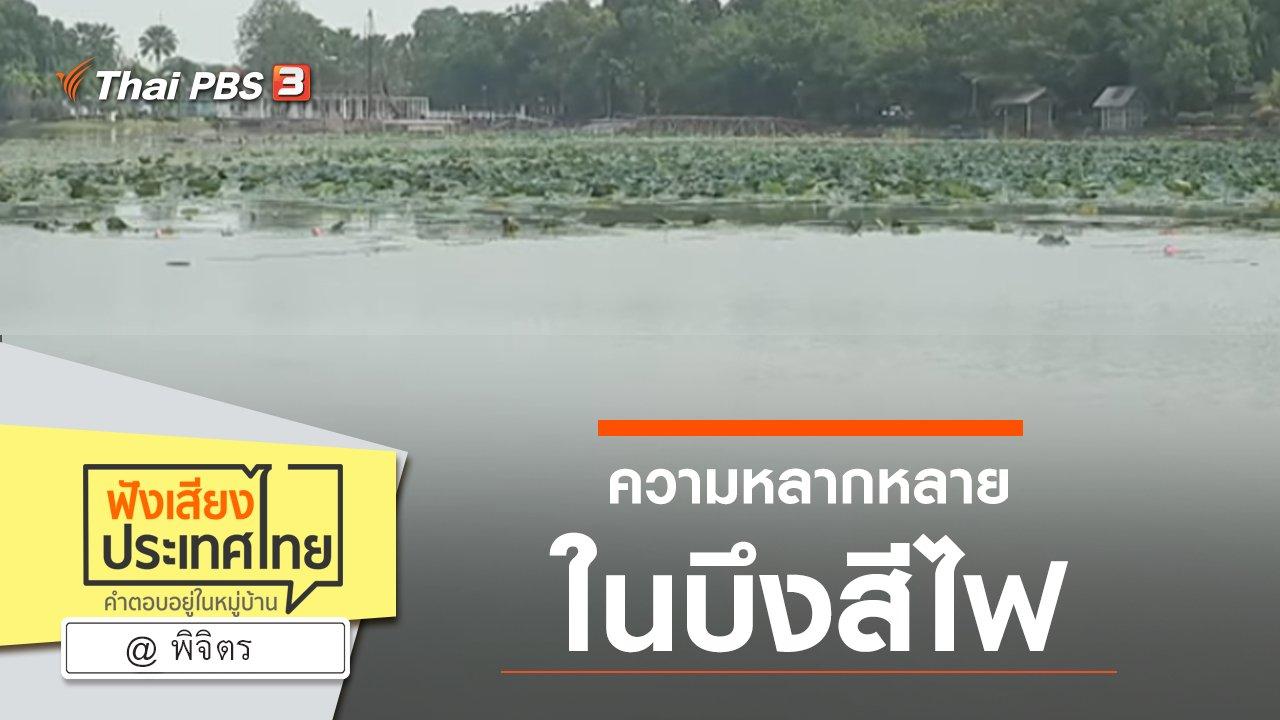 ฟังเสียงประเทศไทย - Online first Ep.79 ความหลากหลายในบึงสีไฟ