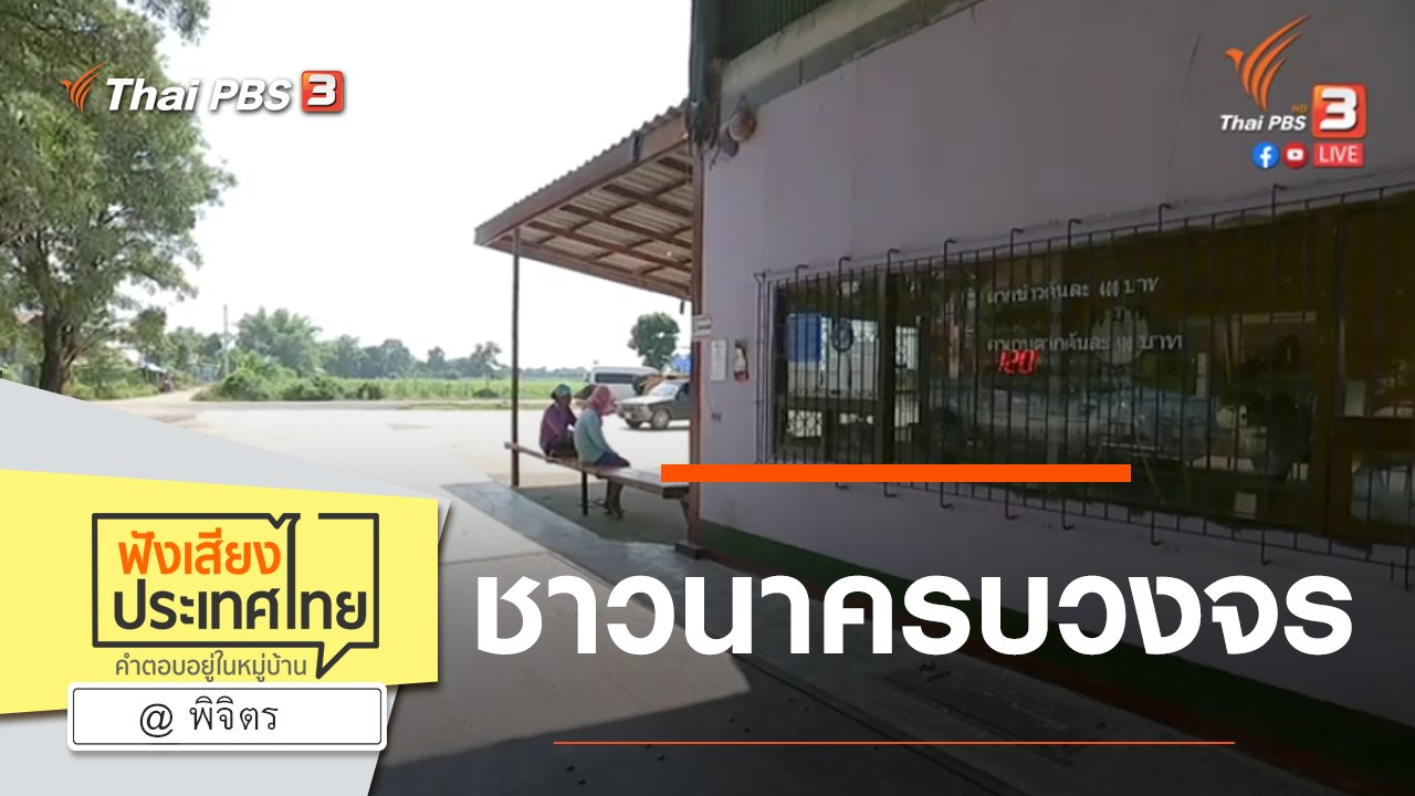 ฟังเสียงประเทศไทย - Online first Ep.80 ชาวนาครบวงจร