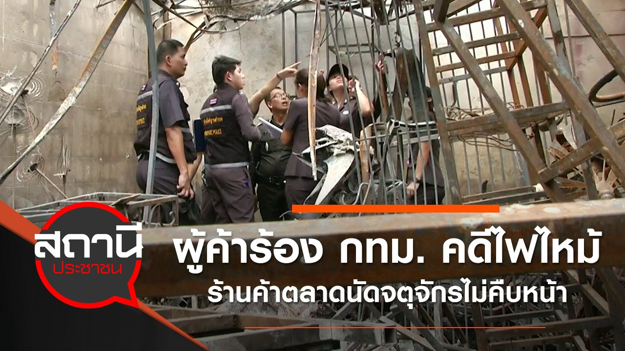สถานีประชาชน - ผู้ค้าร้อง กทม. คดีไฟไหม้ร้านค้าตลาดนัดจตุจักรไม่คืบหน้า