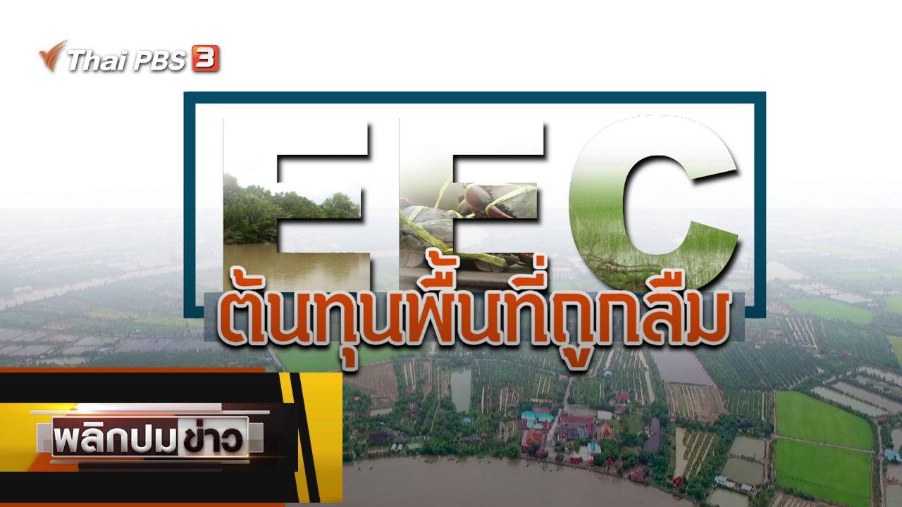 พลิกปมข่าว - EEC ต้นทุนพื้นที่ถูกลืม
