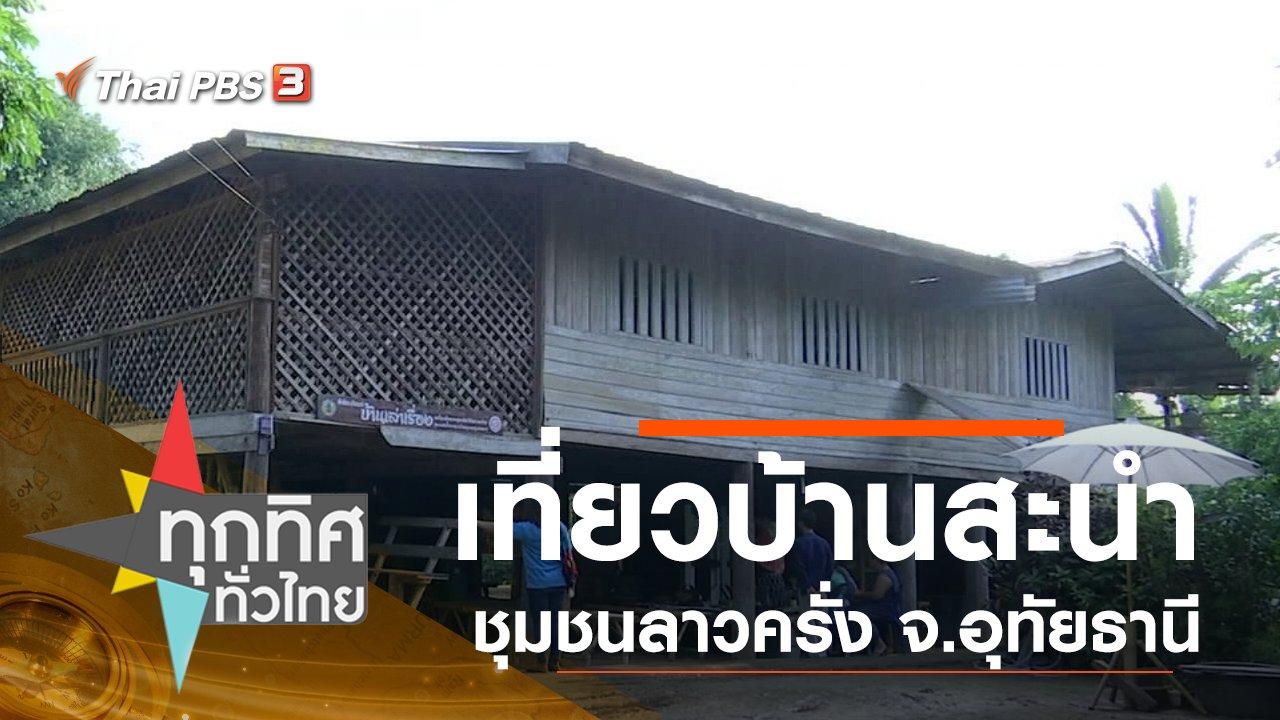 ทุกทิศทั่วไทย - ประเด็นข่าว (25 ก.ย. 62)