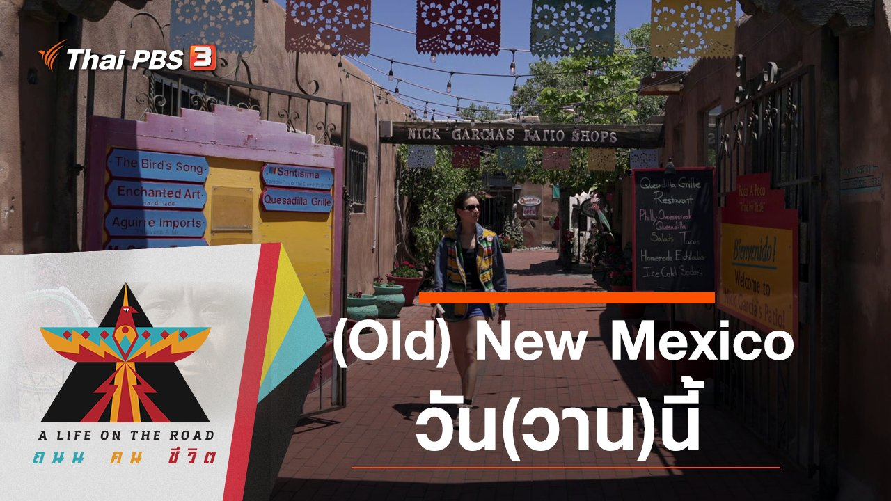 A Life on the Road  ถนน คน ชีวิต - (Old) New Mexico  วัน(วาน)นี้