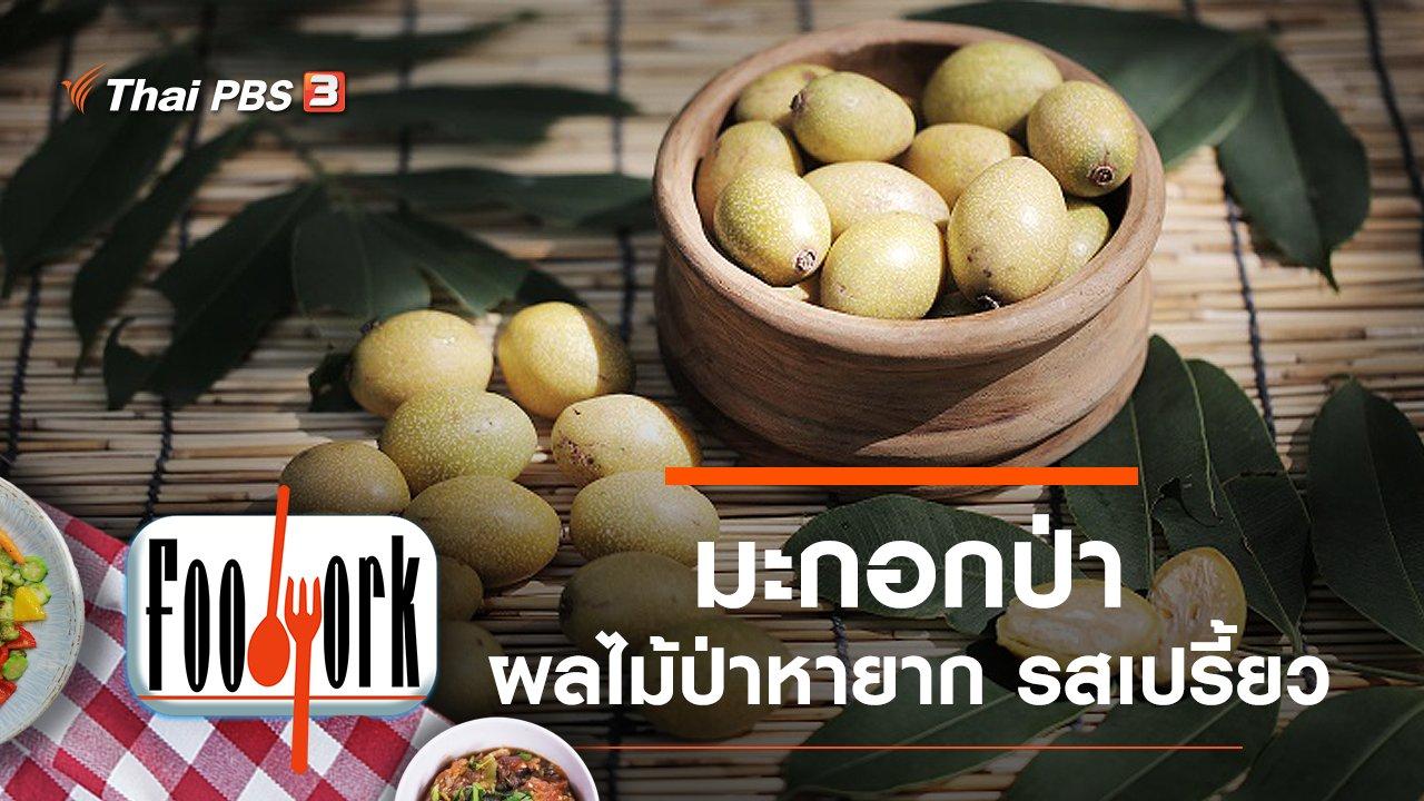 Foodwork - มะกอกป่า