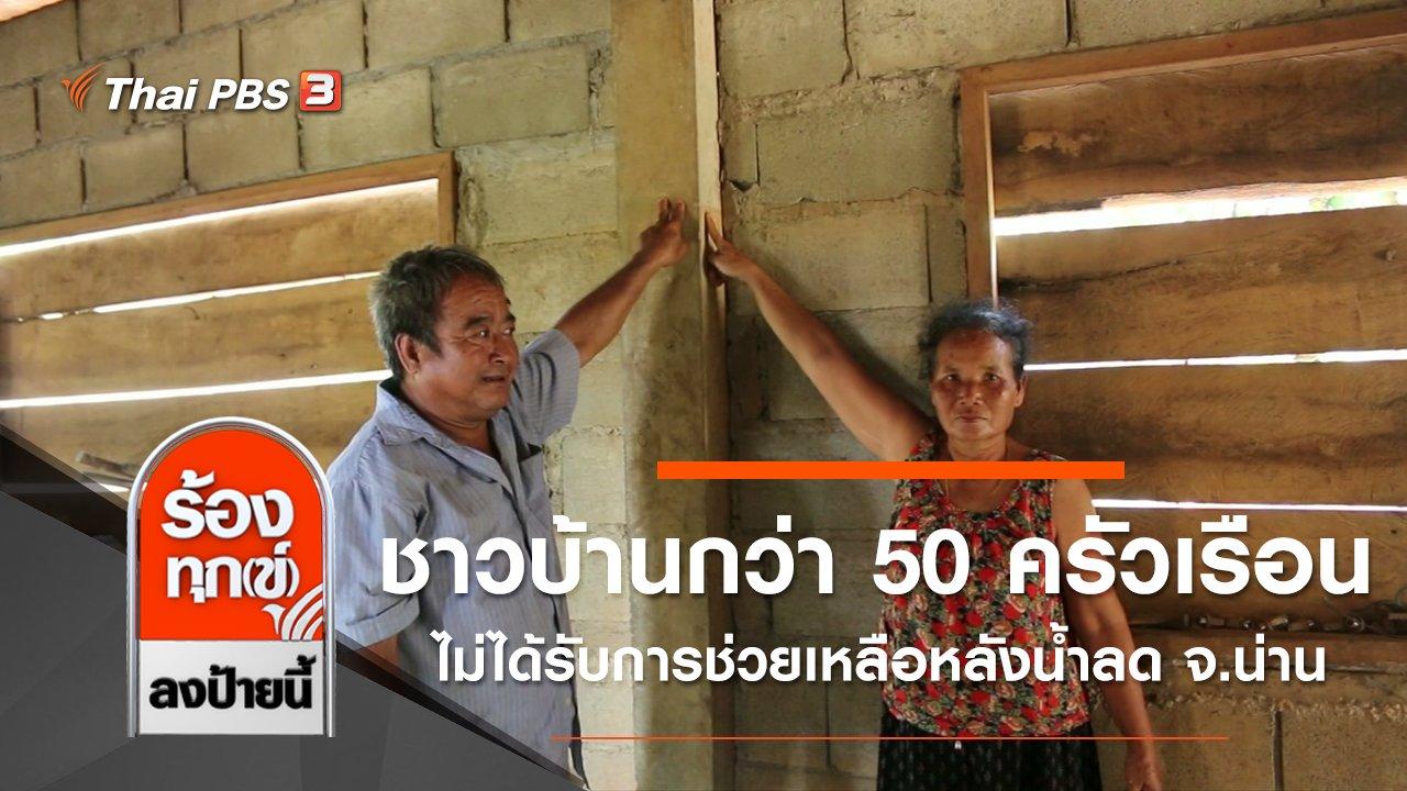 ร้องทุก(ข์) ลงป้ายนี้ - ชาวบ้านกว่า 50 ครัวเรือนไม่ได้รับการช่วยเหลือหลังน้ำลด จ.น่าน