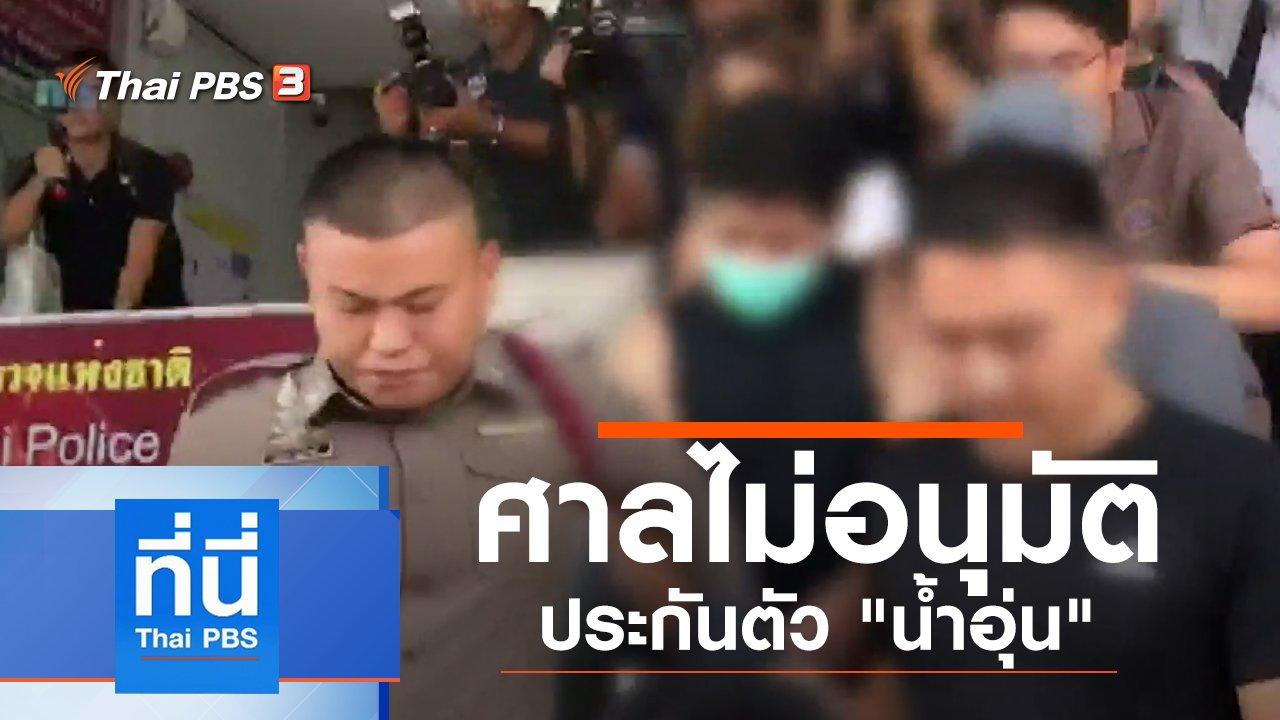 ที่นี่ Thai PBS - ประเด็นข่าว (26 ก.ย. 62)