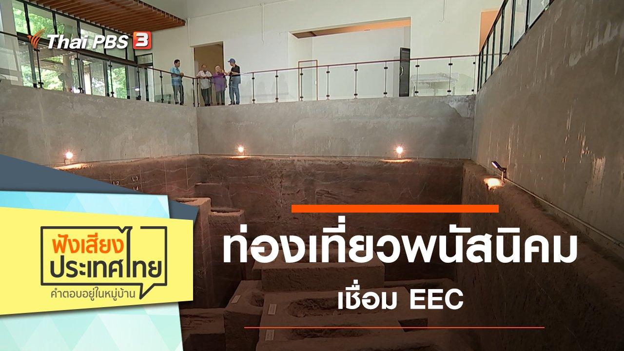 ฟังเสียงประเทศไทย - ท่องเที่ยวพนัสนิคม เชื่อม EEC