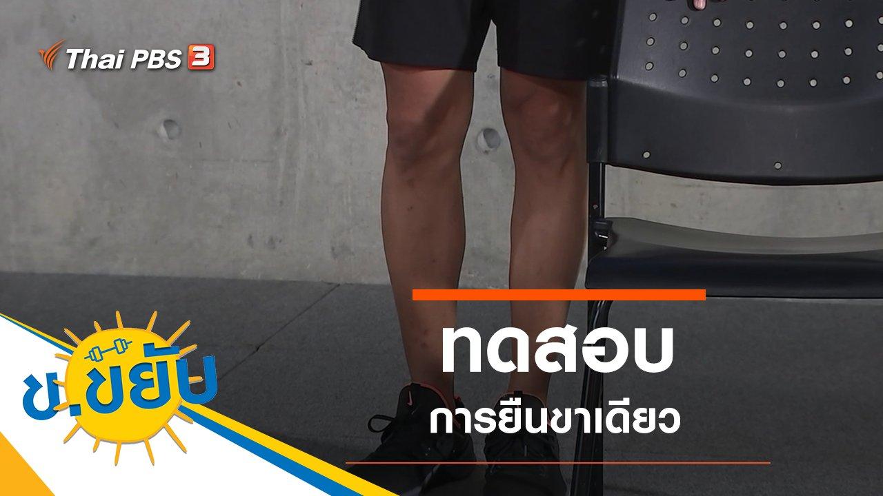 ข.ขยับ - ทดสอบการยืนขาเดียว