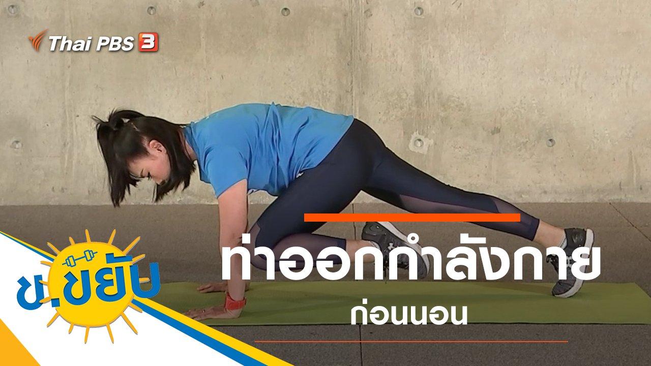 ข.ขยับ - ท่าออกกำลังกายก่อนนอน