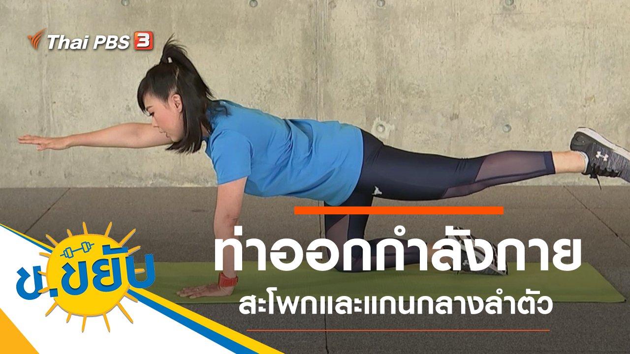 ข.ขยับ - ท่าออกกำลังกายสะโพกและแกนกลางลำตัว