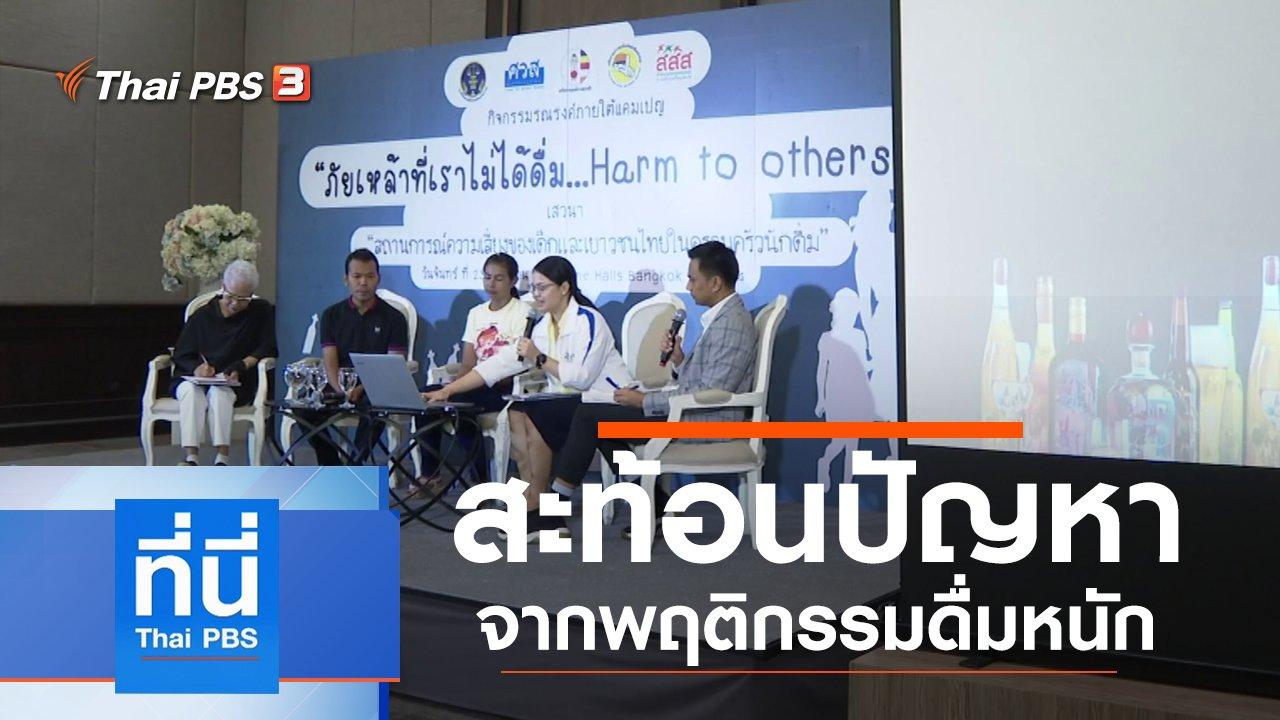 ที่นี่ Thai PBS - ประเด็นข่าว (25 ก.ย. 62)