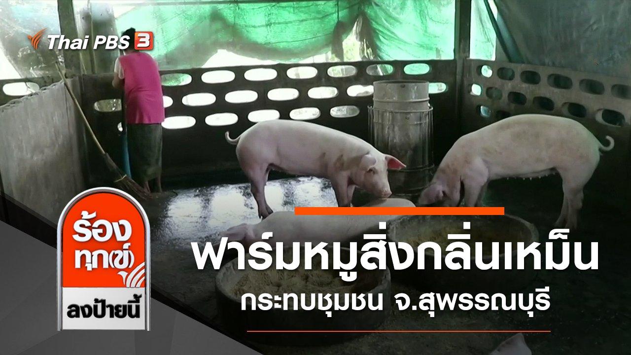 ร้องทุก(ข์) ลงป้ายนี้ - ฟาร์มหมูสิ่งกลิ่นเหม็นกระทบชุมชน จ.สุพรรณบุรี