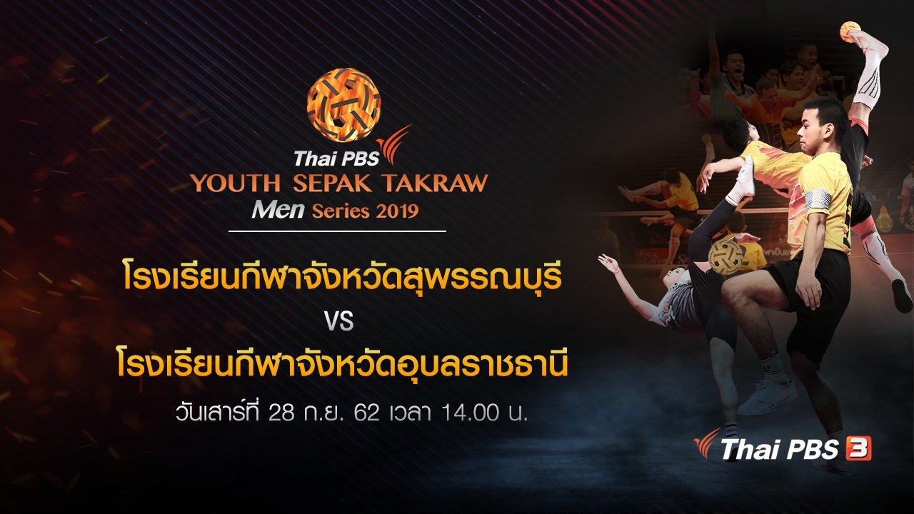 Thai PBS Youth Sepak Takraw Men Series 2019 - โรงเรียนกีฬาจังหวัดสุพรรณบุรี VS โรงเรียนกีฬาจังหวัดอุบลราชธานี