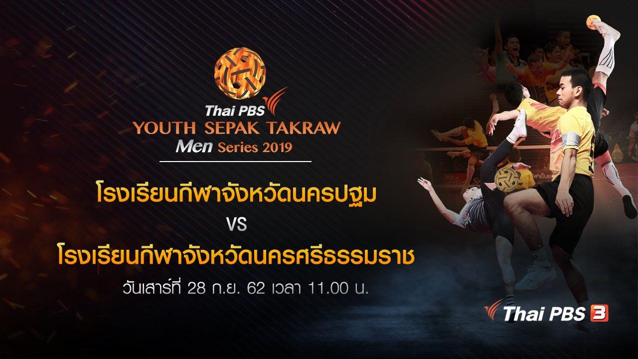 Thai PBS Youth Sepak Takraw Men Series 2019 - โรงเรียนกีฬาจังหวัดนครปฐม VS โรงเรียนกีฬาจังหวัดนครศรีธรรมราช
