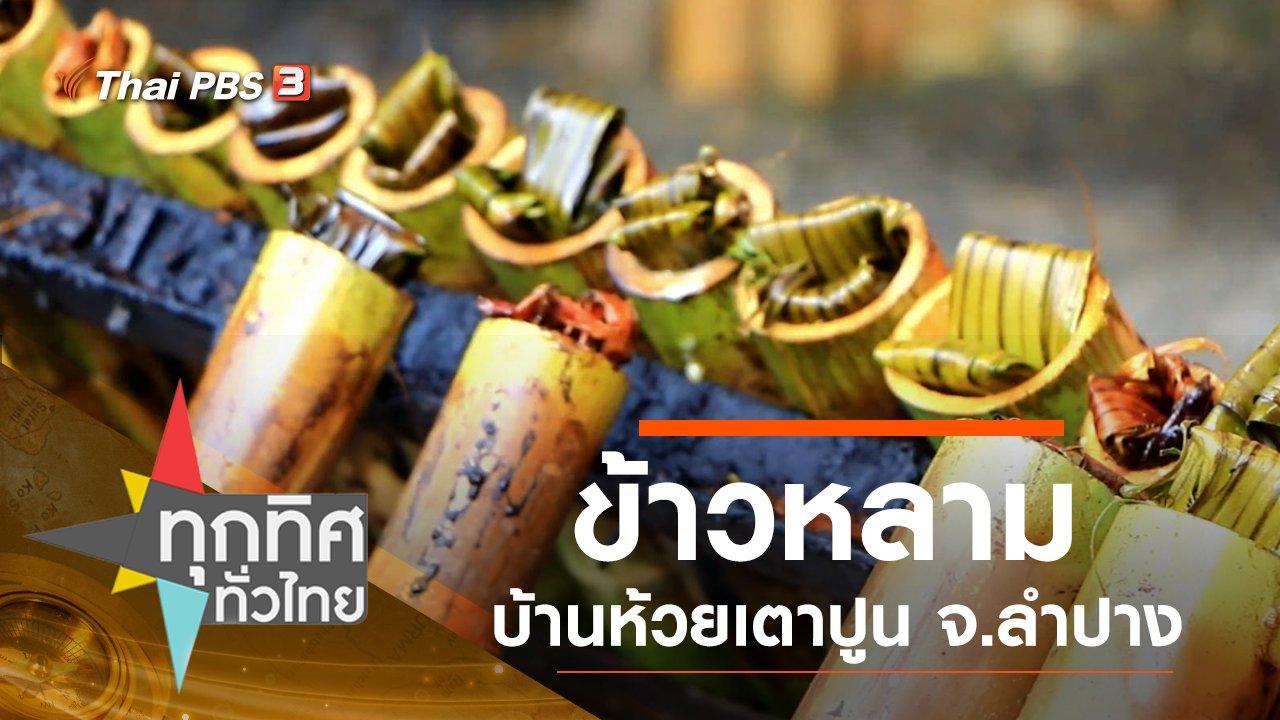 ทุกทิศทั่วไทย - ประเด็นข่าว (26 ก.ย. 62)