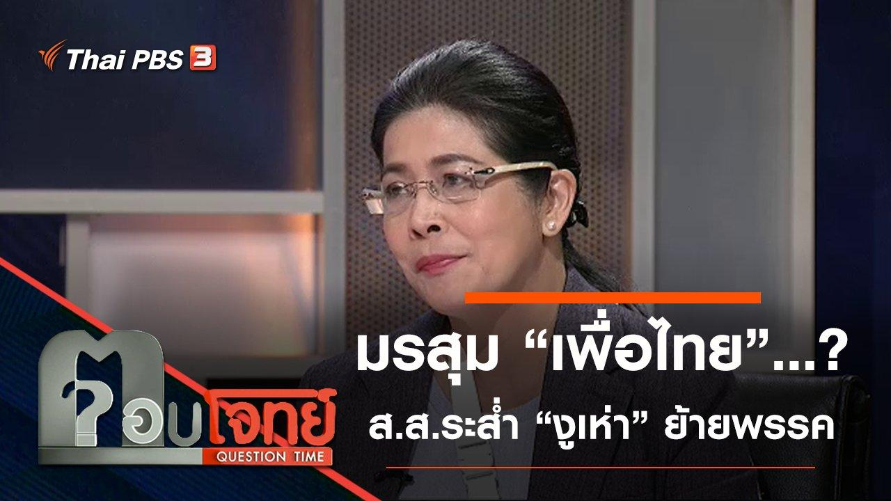 """ตอบโจทย์ - มรสุม """"เพื่อไทย""""...? ส.ส.ระส่ำ """"งูเห่า"""" ย้ายพรรค"""