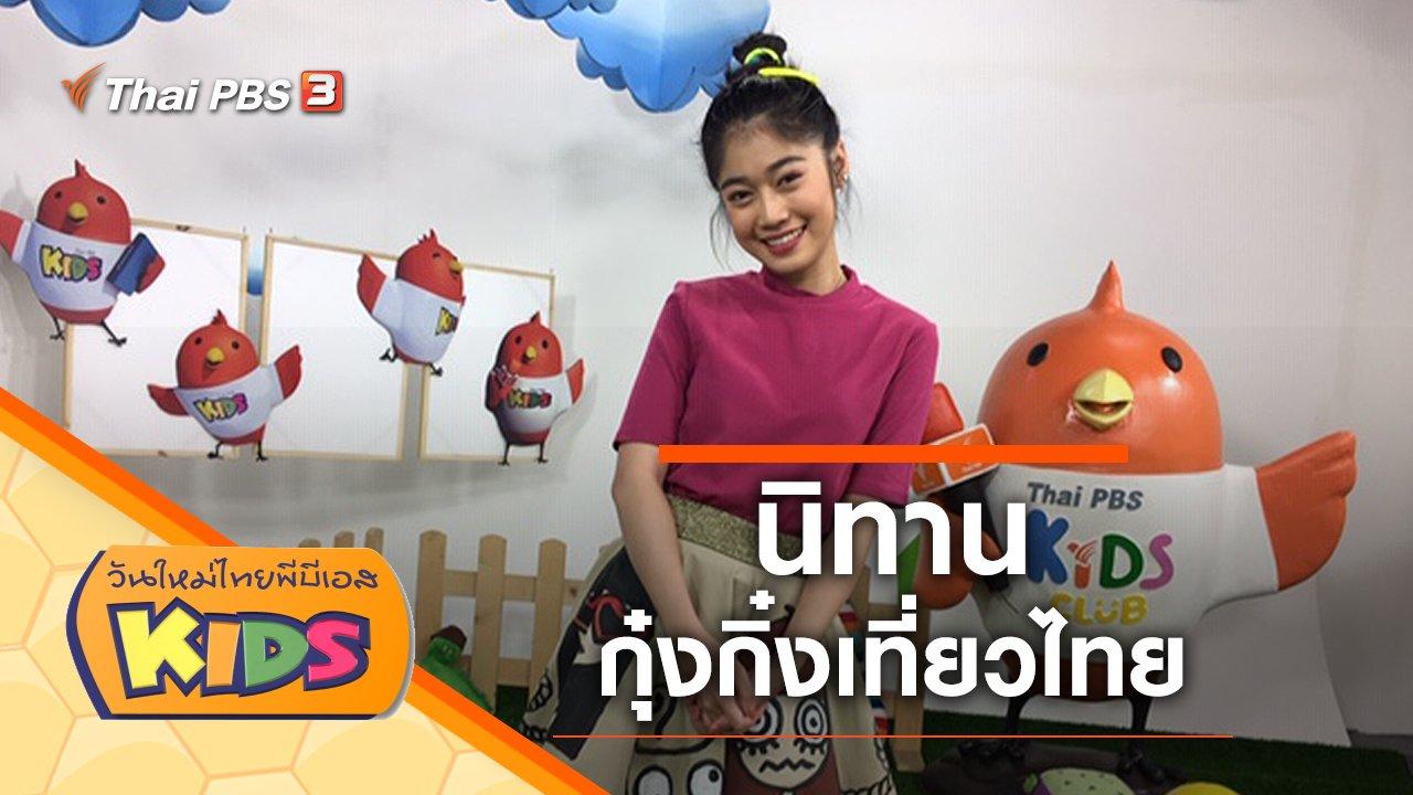 """วันใหม่ไทยพีบีเอสคิดส์ - นิทาน """"กุ๋งกิ๋งเที่ยวไทย"""""""