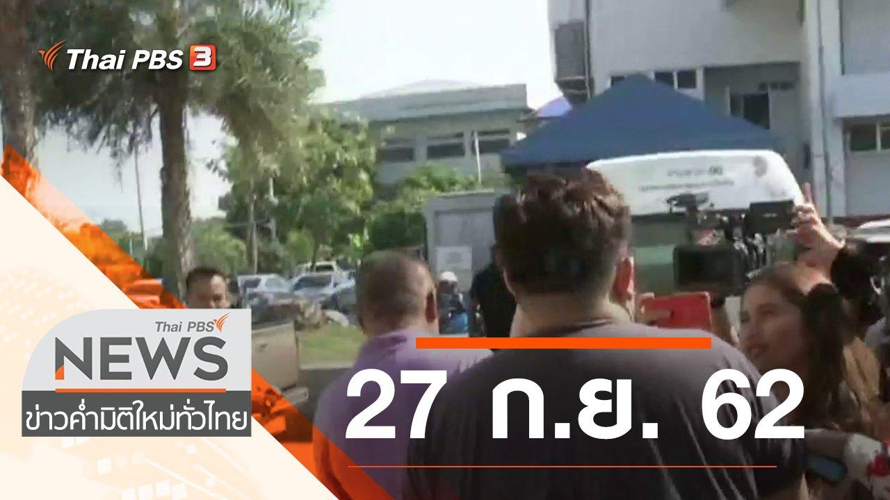 ข่าวค่ำ มิติใหม่ทั่วไทย - ประเด็นข่าว (27 ก.ย. 62)